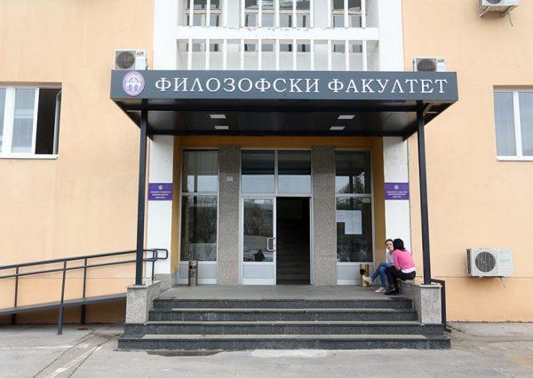 filozofski-fakultet-JPG-1